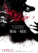 Simukka_Punainen kuin veri_Taiwanese complex Chinese cover